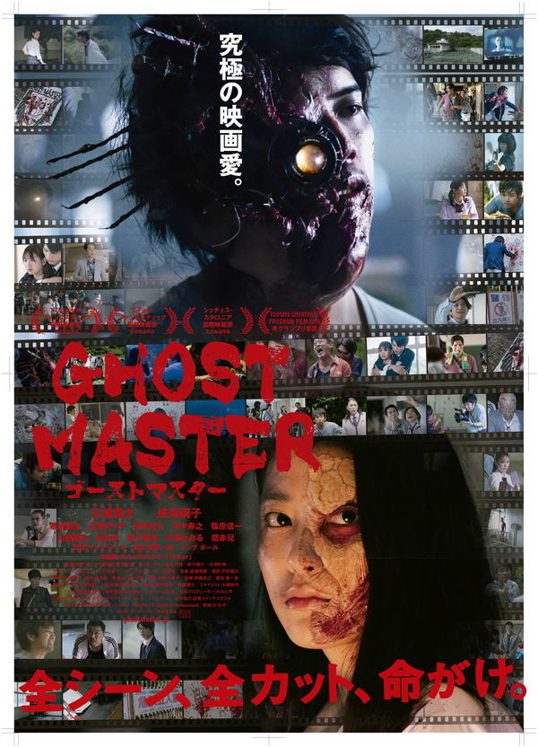 Ghostmaster - Poster