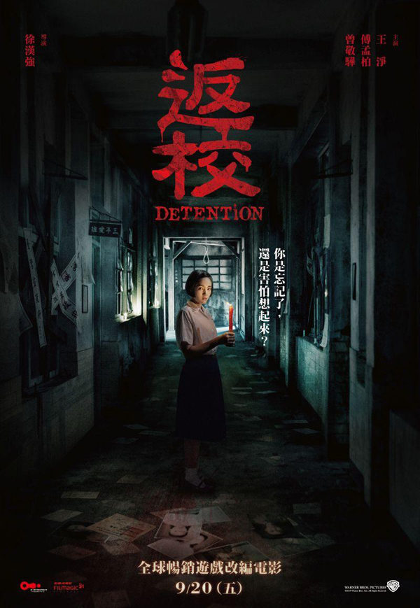Detention - Poster